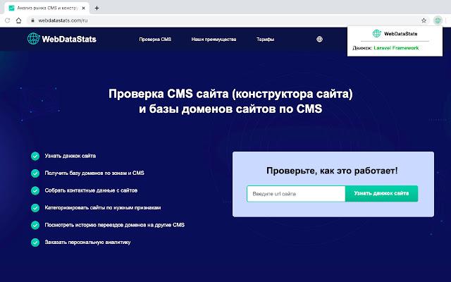 WebDataStats — CMS Сhecker