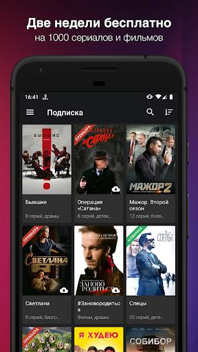 Кино1ТВ: сериалы и фильмы HD 3.31 screenshots 3