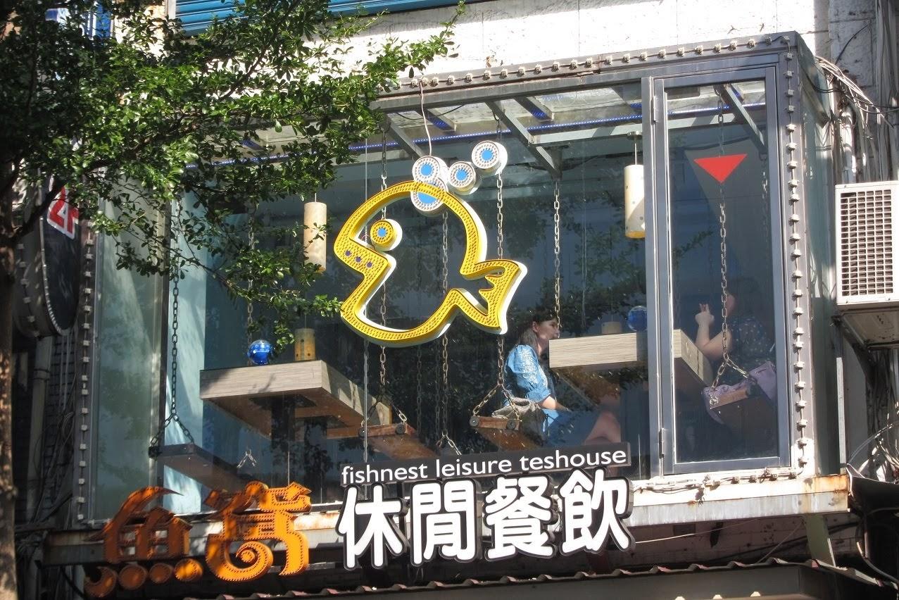 Fish Bowl Cafe