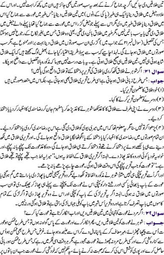 essay on my favourite book in urdu Essays - largest database of quality sample essays and research papers on my favourite book holy quran.