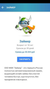App Займы онлайн на карту APK for Windows Phone