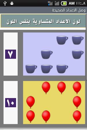 مساعد الرياضيات:مستوى الروضة 1 1.0.5 screenshot 2071133