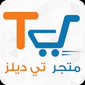 متجر تي ديلز | Tdeals