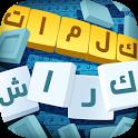 كلمات كراش - لعبة تسلية وتحدي من زيتونة icon