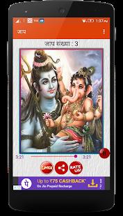 महा मृत्युंजय मंत्र : Shiv Mantra - náhled