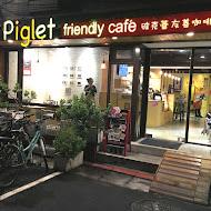 Piglet friendly cafe彼克蕾友善咖啡館