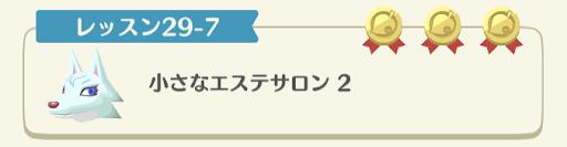 レッスン29-7