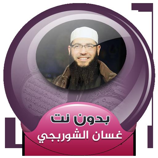 غسان الشوربجي القران الكريم كاملا صوت بدون انترنت (app)