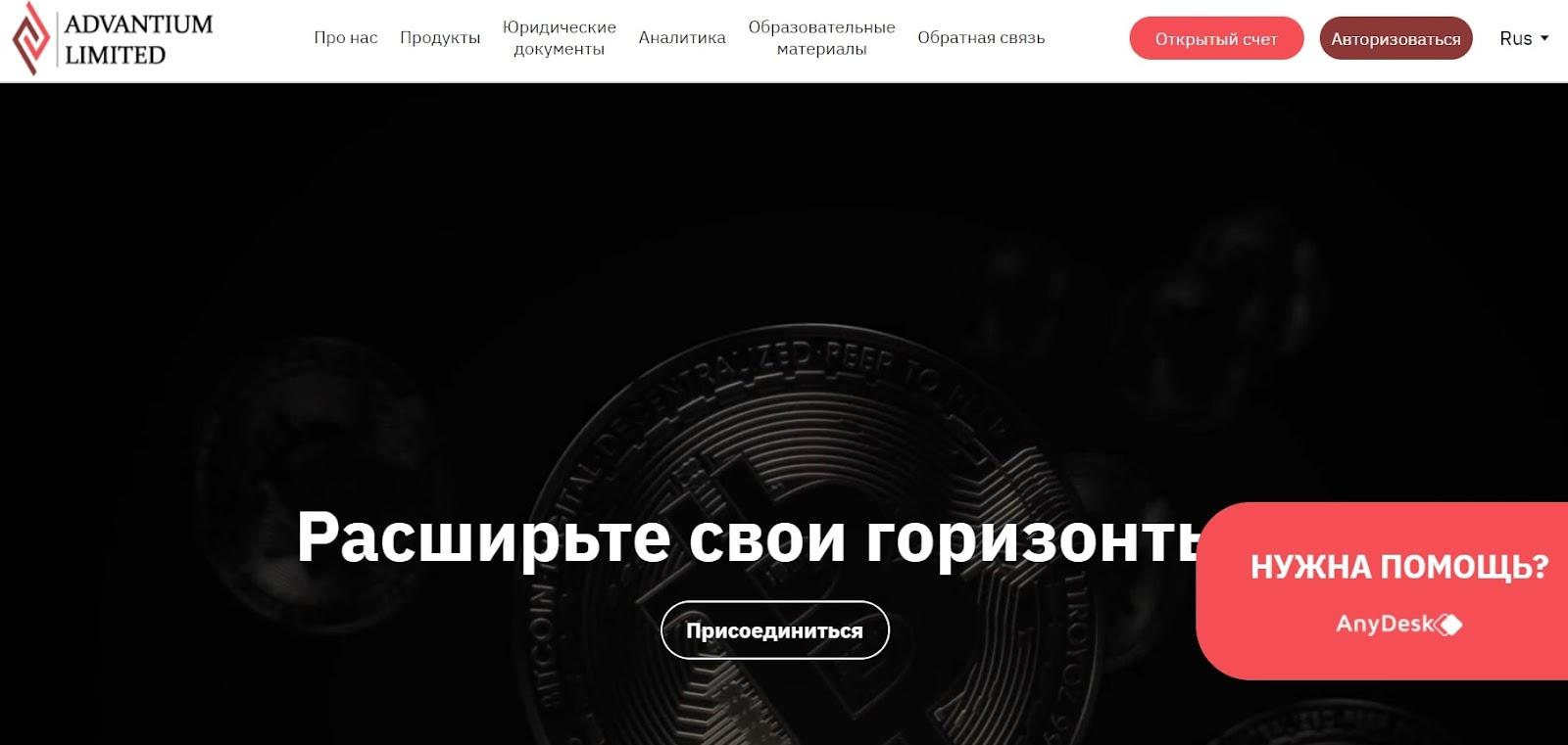 Advantium Limited: отзывы о проекте и экспертный обзор деятельности