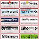 Download Bangla Newspapers - Bangla News -  বাংলা সংবাদপত্র For PC Windows and Mac