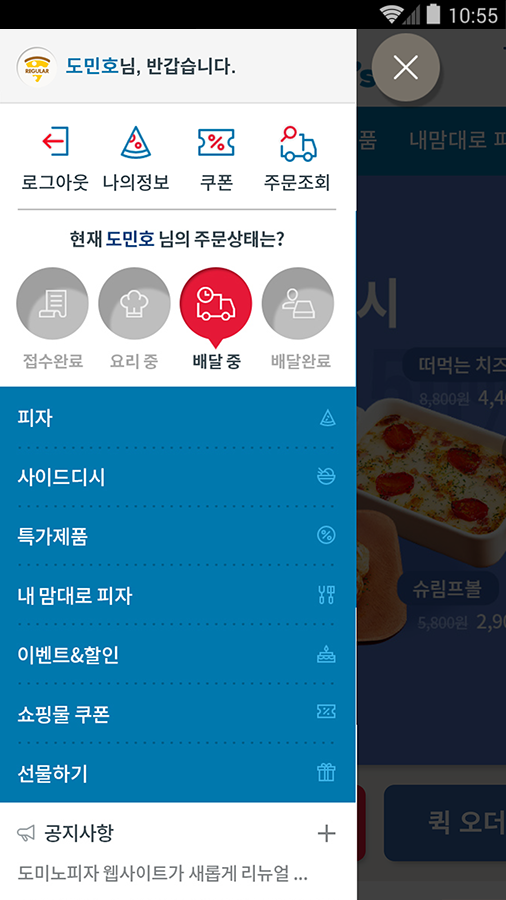 도미노피자-Domino Pizza of Korea- screenshot