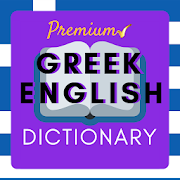 Greek to English PREMIUM Dictionary