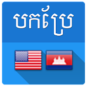 English Khmer Translator v2