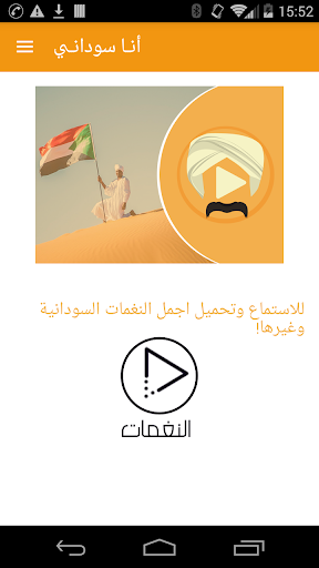 أنــــا ســودانــي screenshot 4