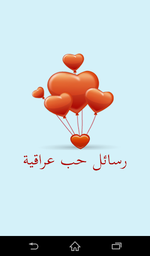 رسائل حب عراقية