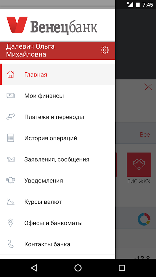 Венец-Мобайл- screenshot