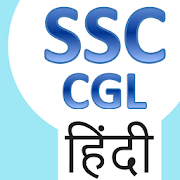 SSC CGL Hindi