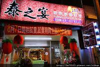 泰之宴 雲南泰國料理