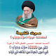 استفتاءات (سؤال وجواب) السيد محمد حسين فضل الله Download for PC Windows 10/8/7
