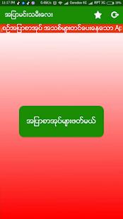 အပြာမင်းသမီးလေး on Windows PC Download Free - 1 0