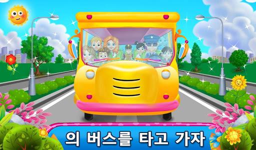 버스 키즈 활동에 바퀴