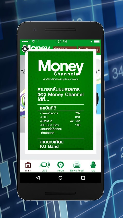 Money Channel- screenshot