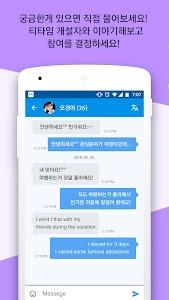 미팅,채팅,소개팅은 뻐꾸기 screenshot 4