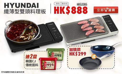 纖薄型雙頭料理板2_760_460.jpg