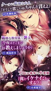 100日間のプリンセス◆もうひとつのイケメン王宮 恋愛ゲーム - náhled