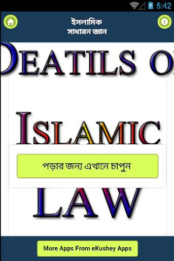 ইসলামের উত্তরাধিকার আইন