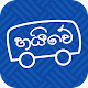 Download හයිවේ - Highway For PC Windows and Mac