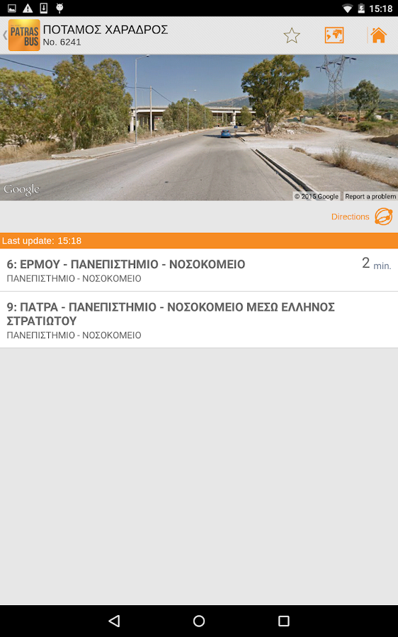 Πατρα bus - στιγμιότυπο οθόνης