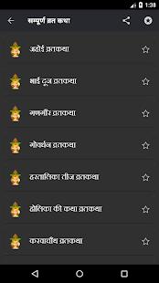 संपूर्ण व्रत कथा संग्रह हिंदी में - náhled