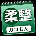 必勝カコもん柔整 柔道整復師国家試験過去問5年分○×問題付 icon