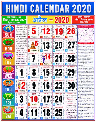 Hindi Calendar 2020 screenshot 2