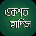বাছাইকৃত একশত বাংলা হাদিস 100 Hadis icon