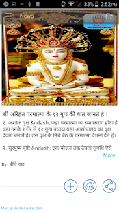 Jain Samacharr- screenshot thumbnail