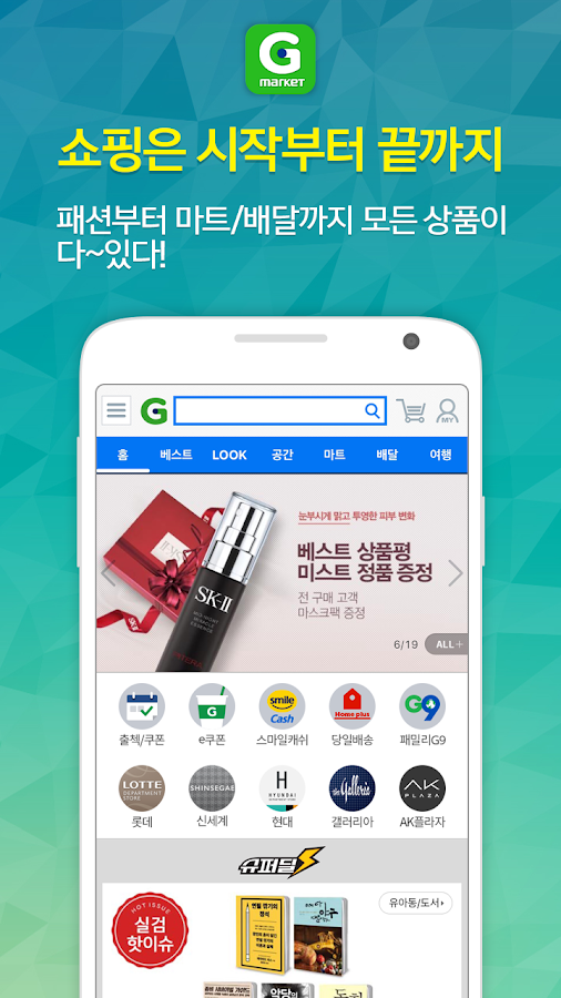 how to sell on gmarket