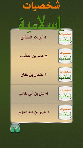 شخصيات إسلامية