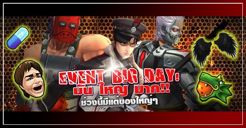 [Zone4 No Limit] Event Big Day!! …มีแต่ของใหญ่ๆ Boss ตัวยักษ์ก็มา