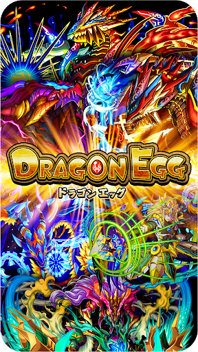 ドラゴンエッグ 仲間との出会い×友達対戦RPG screenshots 2
