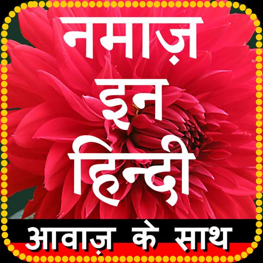 Namaz in Hindi with Sound