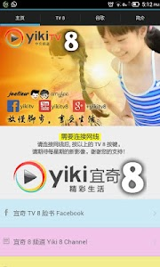Yiki TV 8 Chinese Channel screenshot 0