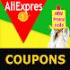 AliExpressおよびプロモーションコードのクーポン