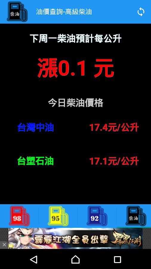 油價查詢,中油,臺塑,附近加油站,加油 - Android Apps on Google Play