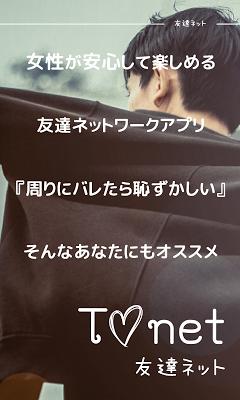 友達ネット - screenshot