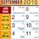 Download Hindi Calendar 2019 For PC Windows and Mac