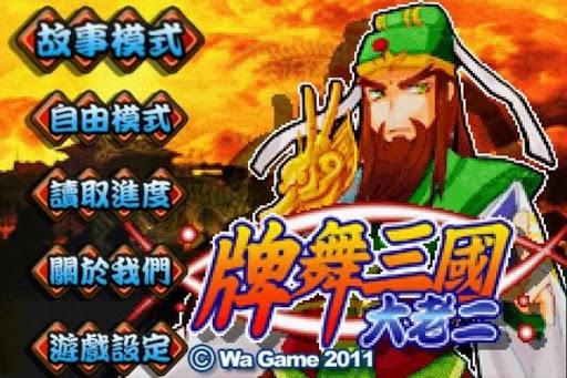 Three Kingdoms Big 2 apkmr screenshots 7