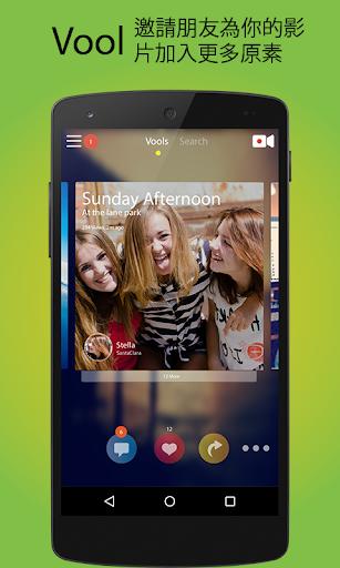VOOL IT:與朋友一起享受視頻樂趣