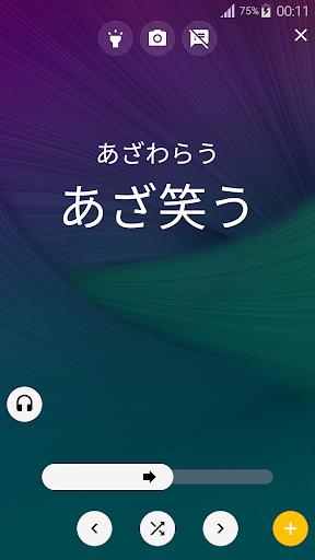 JLPT N5 Vocab (Japanese words on the Lock-screen)  screenshots 5